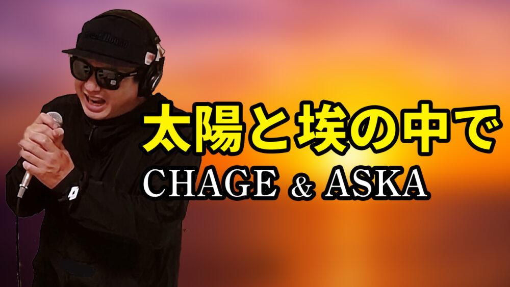 【CHAGE and ASKA 太陽と埃の中で】歌ってみた