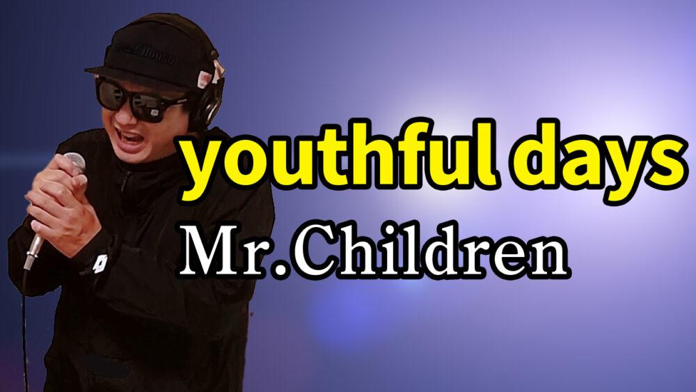 【Mr.Children youthful days】歌ってみた