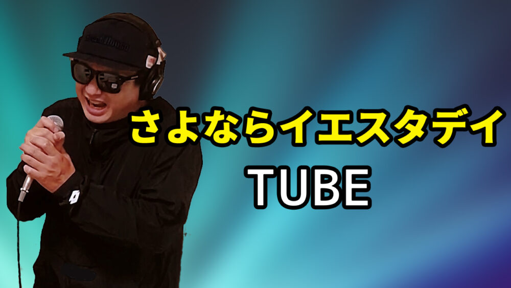 【TUBE さよならイエスタデイ】歌ってみた