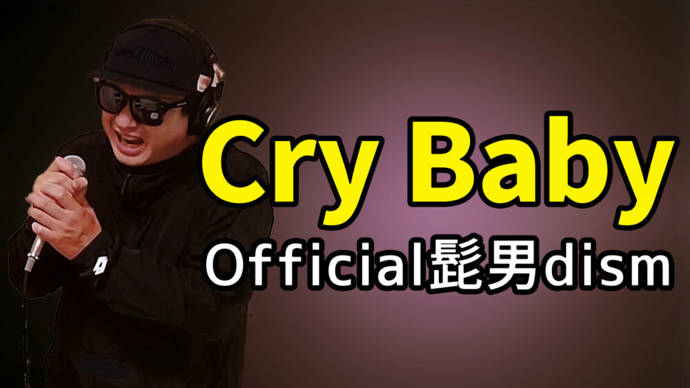 【Official髭男dism Cry Baby】歌ってみた