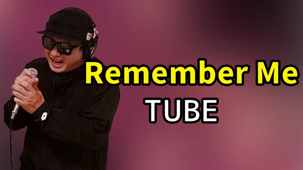【TUBE Remember Me】歌ってみた