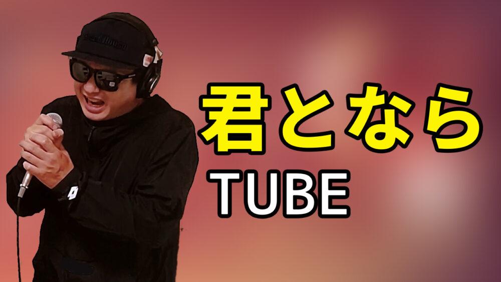 【TUBE 君となら】歌ってみた