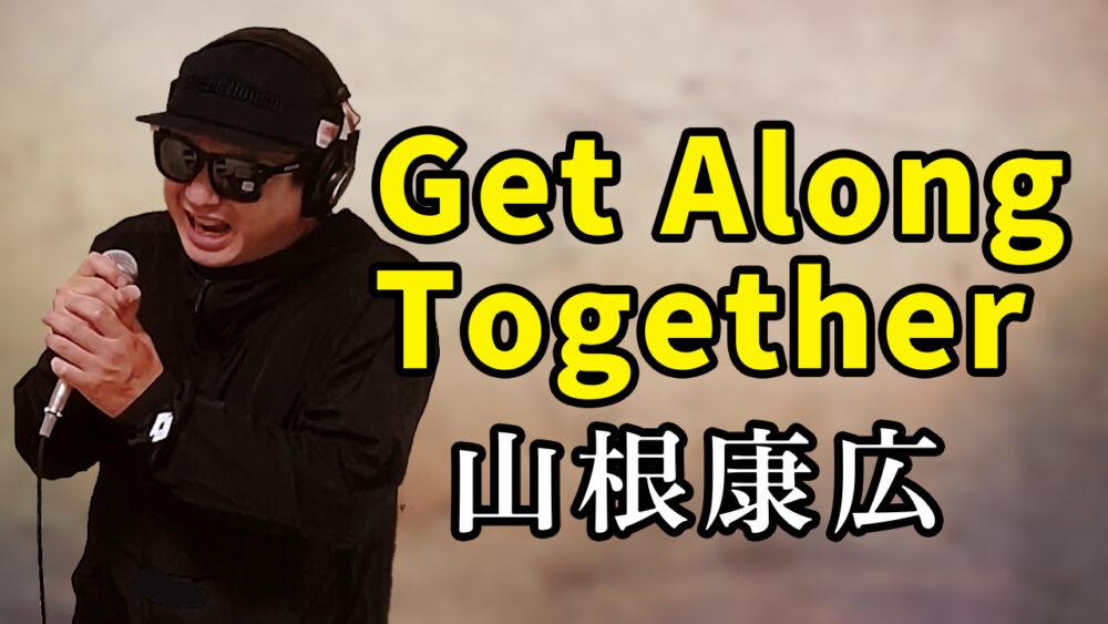 【山根康広 Get Along Together】歌ってみた