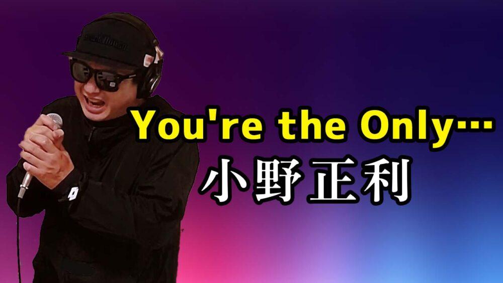 【小野正利 You're the Only…】歌ってみた