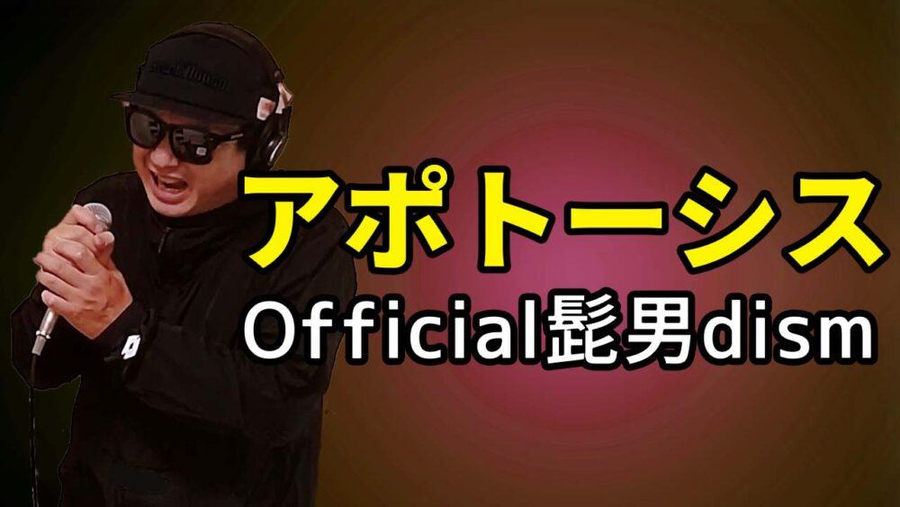 【Official髭男dism アポトーシス】歌ってみた