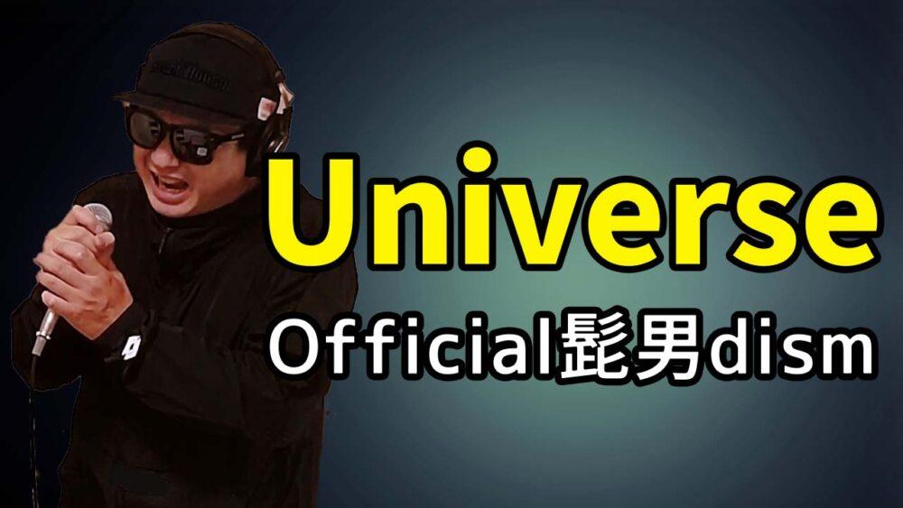 【Official髭男dism Universe】歌ってみた