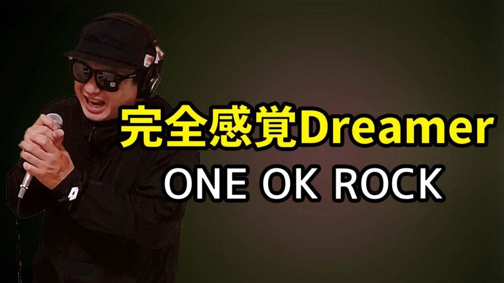 【ONE OK ROCK 完全感覚Dreamer】歌ってみた